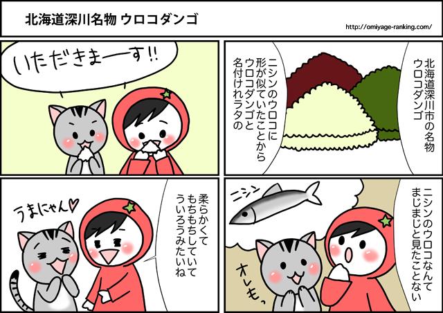 まめ太の4コマ漫画:北海道深川名物ウロコダンゴ