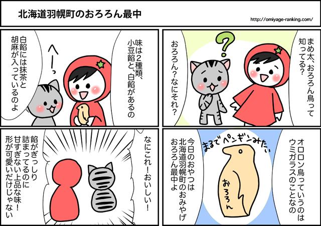 まめ太の4コマ漫画:北海道羽幌町のおろろん最中