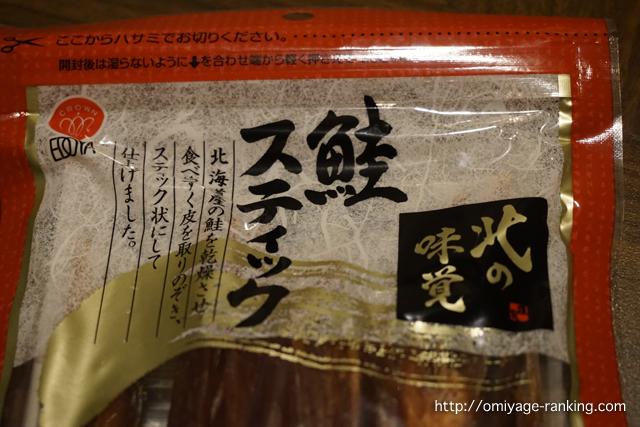 江戸屋の鮭スティック_ロゴ