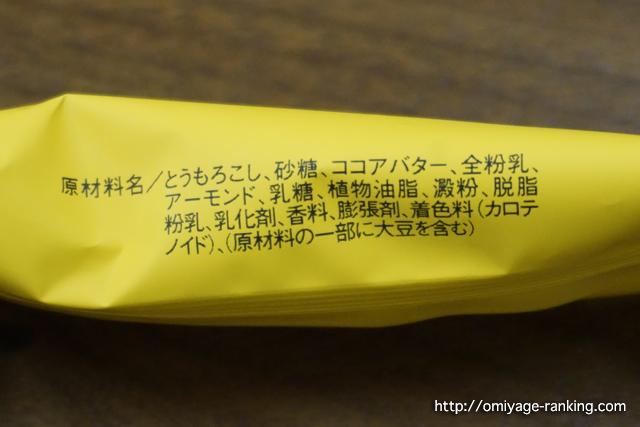 ホリのとうきびチョコ_個別包装