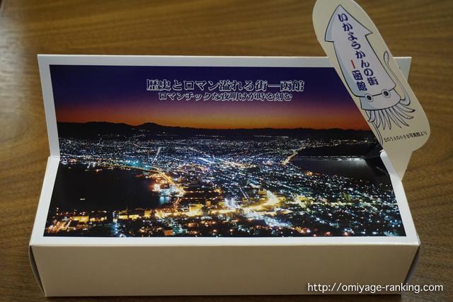 柳屋のいかようかん_函館の夜景