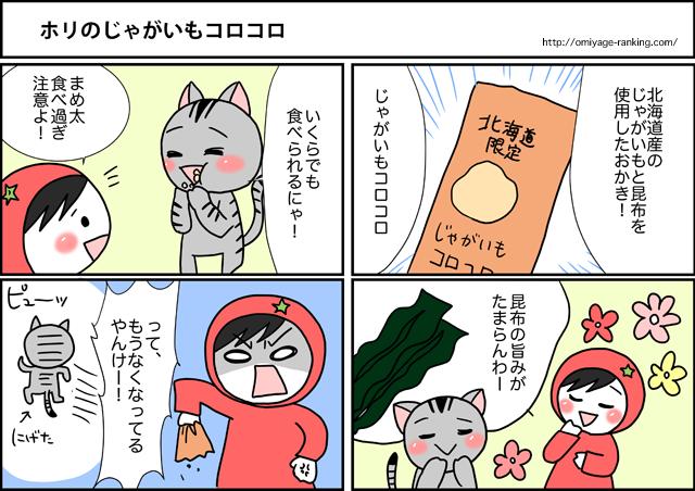 まめ太の4コマ漫画:ホリのじゃがいもコロコロ