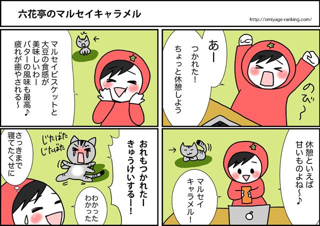 まめ太の4コマ漫画:六花亭のマルセイキャラメル