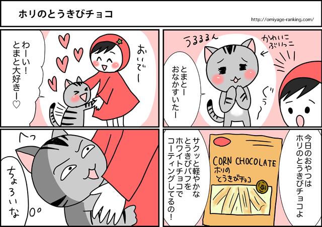 まめ太の4コマ漫画:ホリのとうきびチョコ