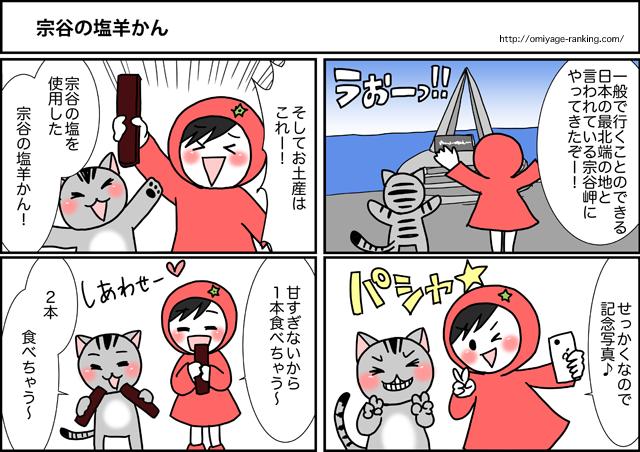 まめ太の4コマ漫画:宗谷の塩羊かん