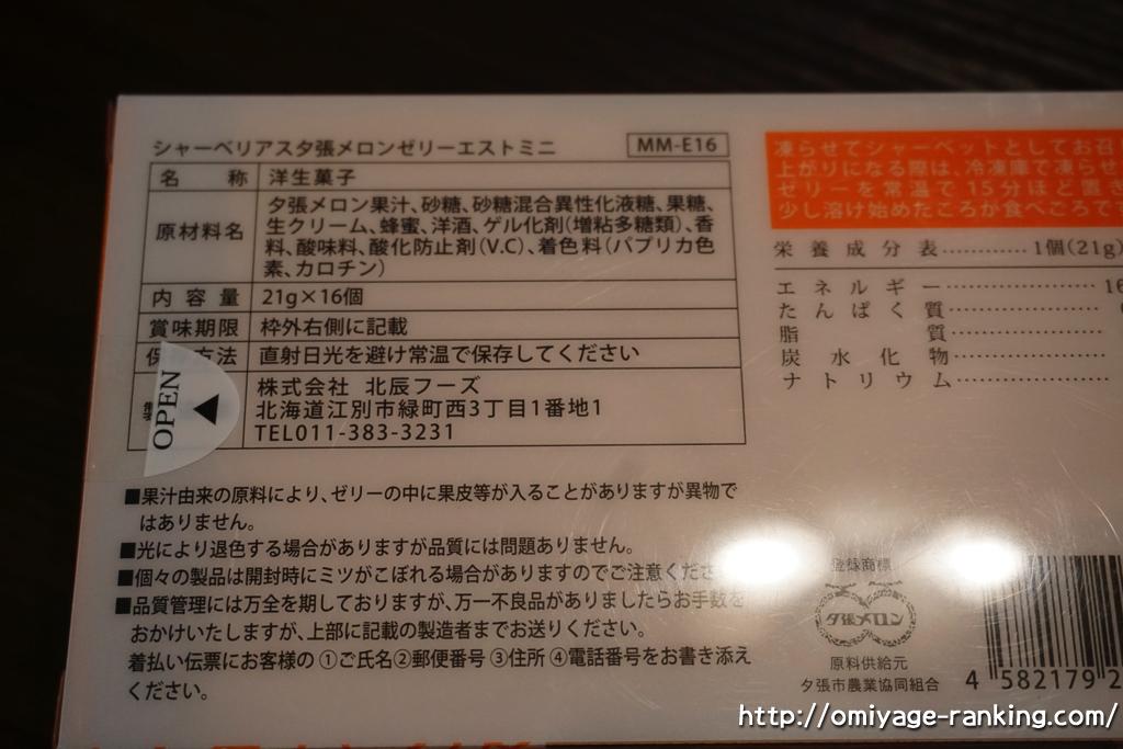 シャーベリアス夕張メロンゼリーエストミニ_原材料
