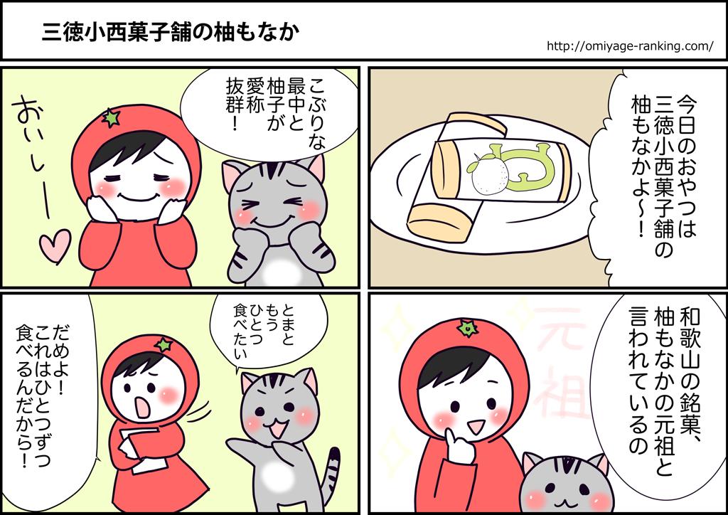 まめ太の4コマ漫画「三徳小西菓子舗の柚もなか」