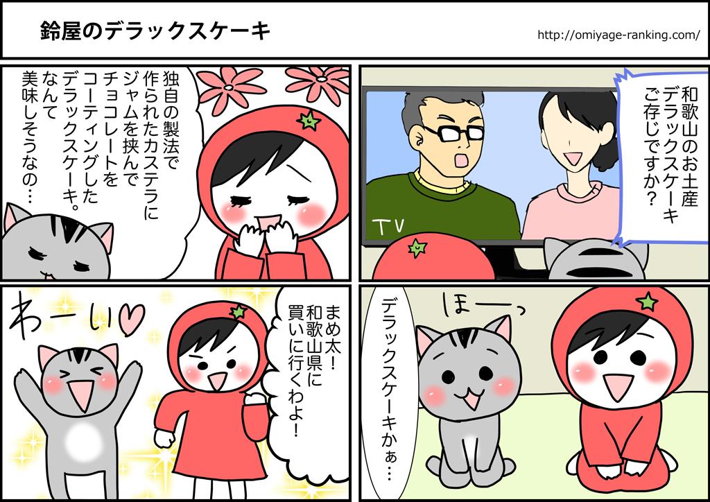 まめ太の4コマ漫画「鈴屋のデラックスケーキ」