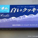 北海道_網走_白いクッキー