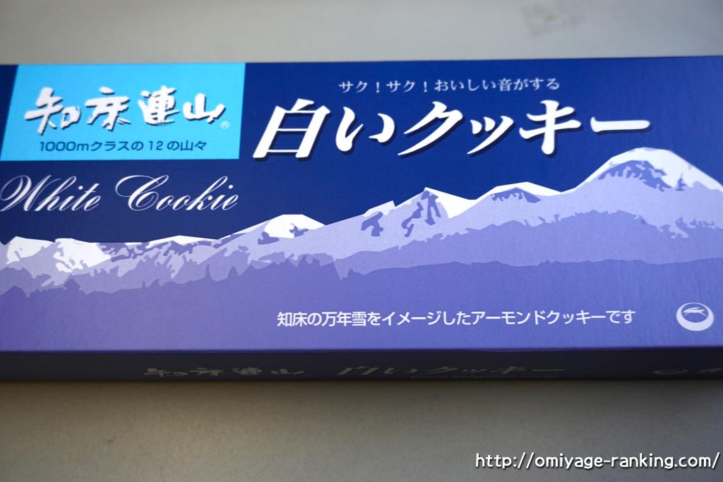 北海道_知床_白いクッキー