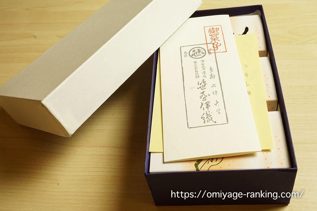 京都のお土産_笹屋伊織のつるし柿 箱を開けた様子